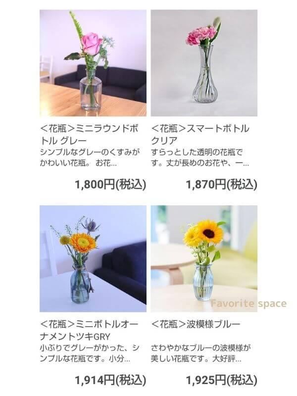 ブルーミーで購入できる花瓶の画像