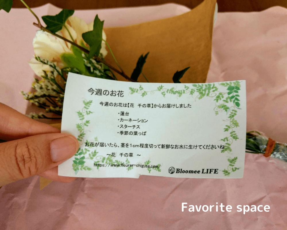 しょぼい?ドキドキしながら開封した直後のブルーミーライフから届いた花と一緒に同封されていた、花の名前が書かれた手紙の画像