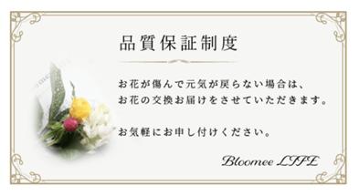 ブルーミーライフの品質保証制度の画像