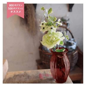 ブルーミーライフ初回限定花瓶