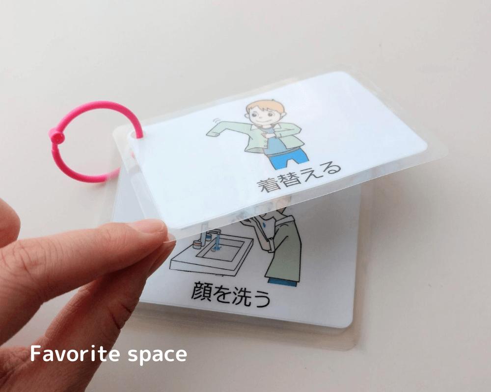 自閉症の息子のためのおしたく手順カード