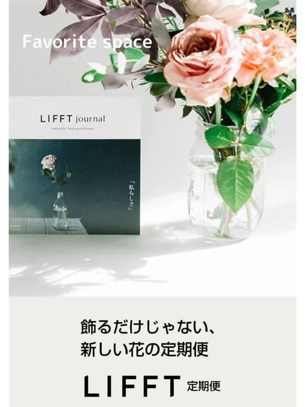 リフトの花の定期便の紹介の画像