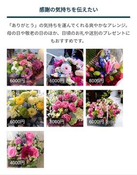 ブルーミーライフのプレゼント用の花の画像