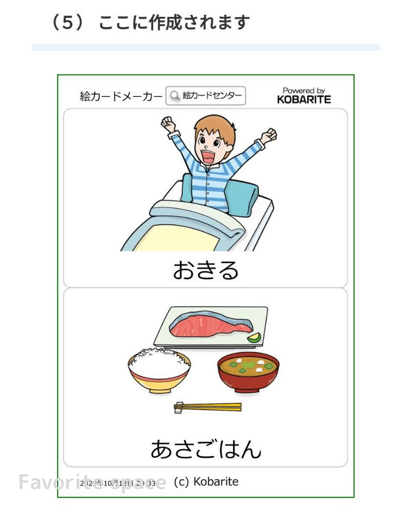 発達障害のための絵カード作り方の説明画像