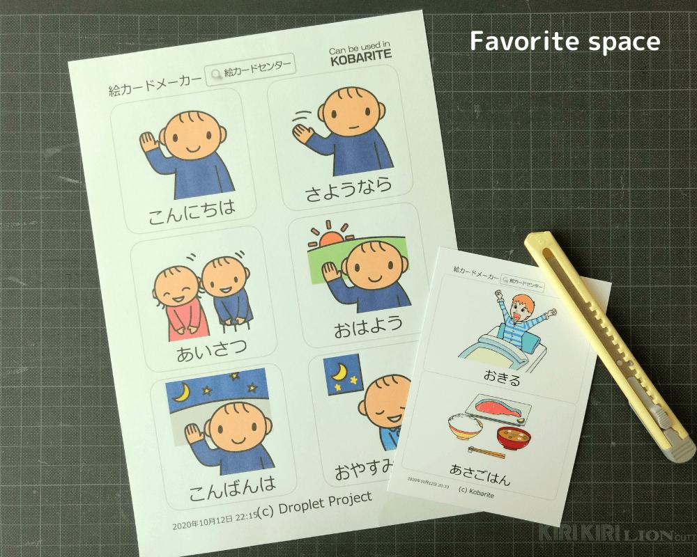 発達障害のための絵カードの作り方。印刷してカットする前の画像
