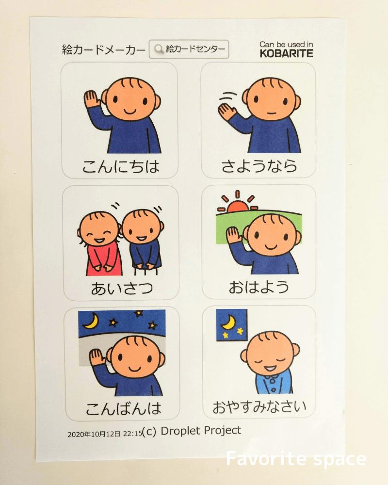 発達障害のための絵カードの作り方。コピー用紙に印刷した画像。