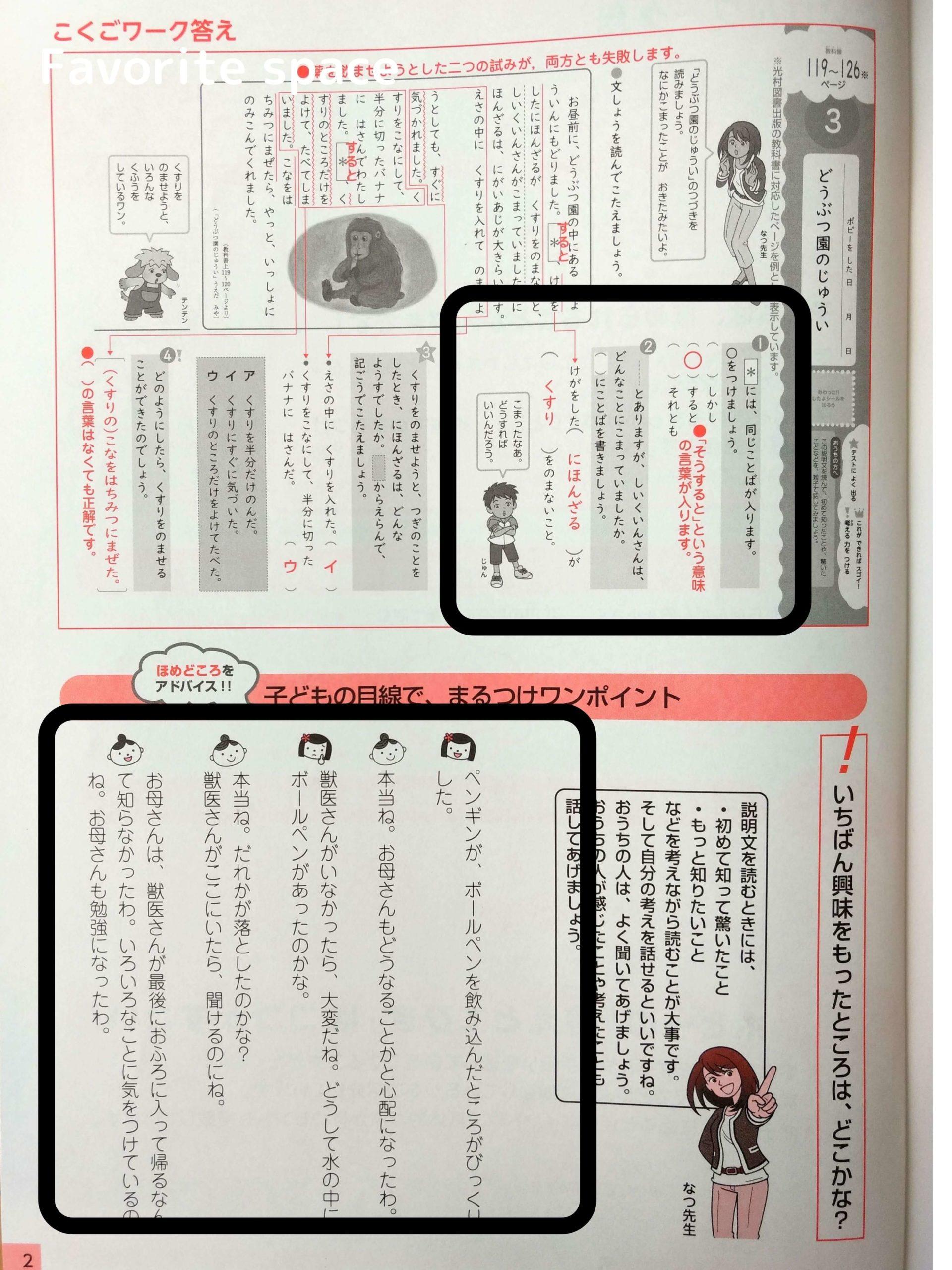 ポピーお試し見本の、国語の回答と手引きの画像