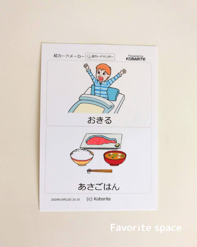 発達障害のための絵カードの作り方。写真の用紙に印刷した画像