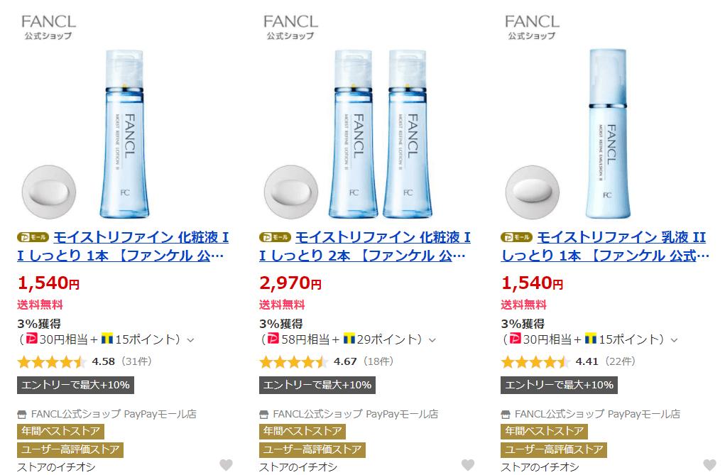 ヤフーでの無添加モイストリファインの化粧液の価格の画像