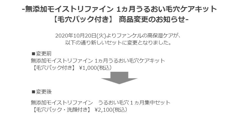ファンケル無添加モイストリファインお試しセットの商品変更の画像