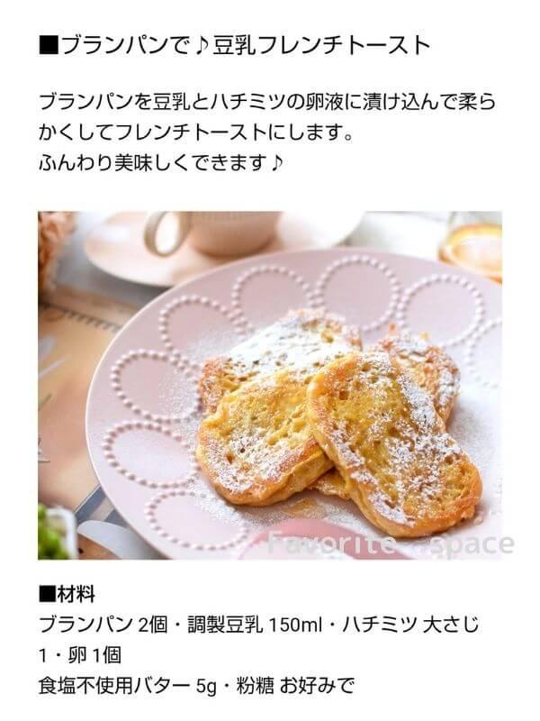 ブランパンをフレンチトーストにアレンジした画像